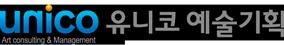 유니코예술기획 로고